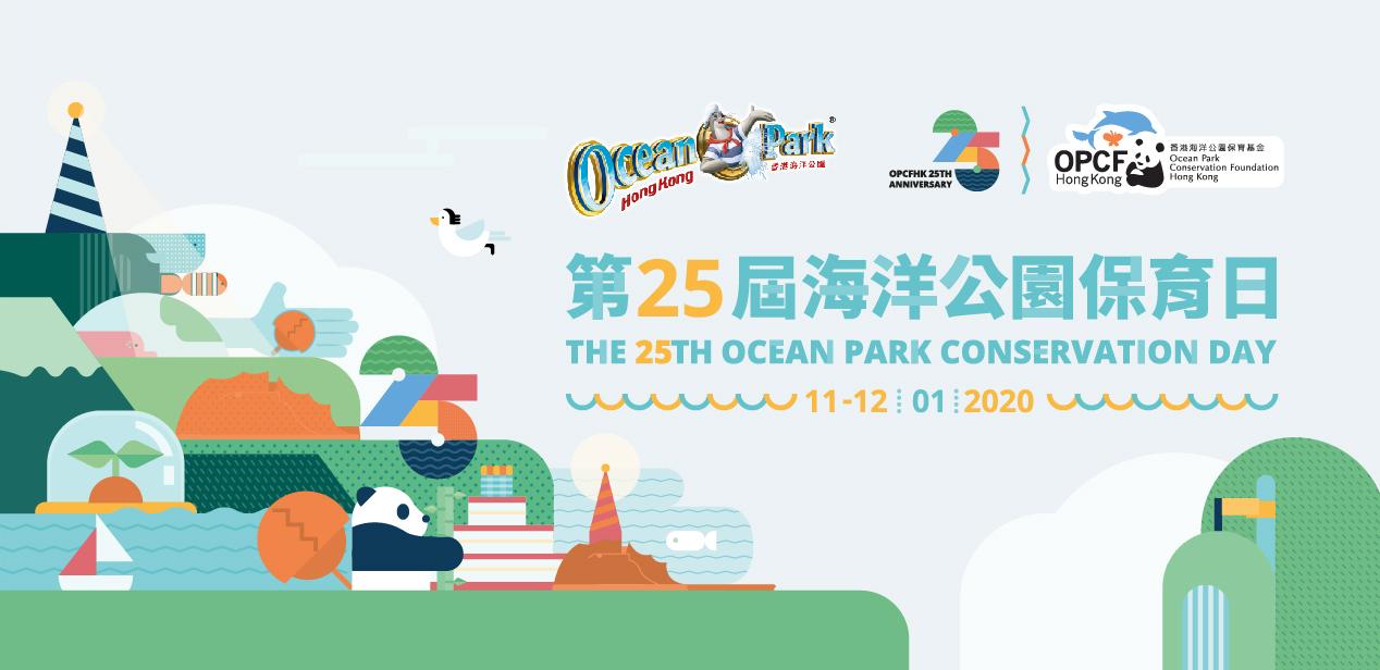 Park Art|My WordPress Blog_47+ Ocean Park Foundation Hong Kong  Images