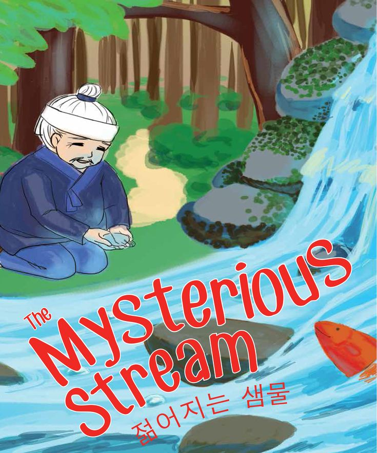 Park Art|My WordPress Blog_Korean Childrens Books In English
